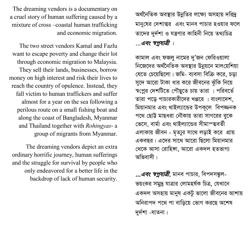 Synopsis in Bengali